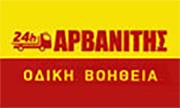 logo-arvanitis-footer