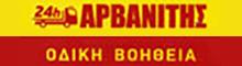 logo-arvanitis